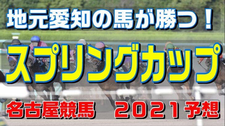 スプリングカップ【名古屋競馬2021予想】地元愛知の馬が勝つ!