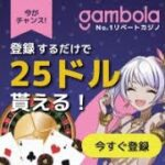 【オンラインカジノ】ギャンボラカジノ$500スタート