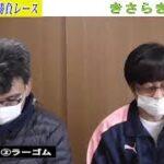 【競馬エイト今週の勝負レース】きさらぎ賞(竹下&津田)