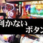 【新番組初回】自由打夢-よっしー編- vol.1  [BASHtv][パチスロ][スロット]