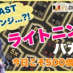 オンラインカジノ生放送!ラストチャレンジ?…配信中に10万円目指す!【エルドアカジノ】