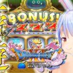 【ドラゴンクエスト11】カジノで大豪遊する!!!!!!!!!!ぺこ!【ホロライブ/兎田ぺこら】