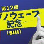 【田倉の予想】第12回 フジノウェーブ記念(SIII) 徹底解説!