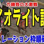 2021 ダイオライト記念 シミュレーション 枠順確定【競馬予想】地方競馬