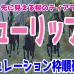 2021 チューリップ賞 シミュレーション 枠順確定 【競馬予想】