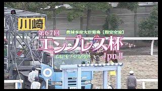 【川崎競馬】エンプレス杯2021 レース映像(ネット環境が悪く音声と映像があってないです。ご了承ください)