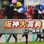 【競馬予想】2021 阪神大賞典「記憶~2012年3月18日」
