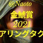 【金鯱賞2021予想】デアリングタクト【Mの法則による競馬予想】