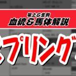 【2021スプリングS】元TMと血統評論家の重賞血統談義!!!