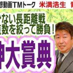 【競馬ブック】阪神大賞典 2021【TMトーク】