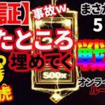 #205【オンラインカジノ|ルーレット】検証事故500倍!来たところ埋めてく戦法!|ダサいけどw