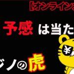 #210【オンラインカジノ バカラ】嫌な予感は当たる説