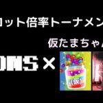 【オンラインカジノ】【ボンズカジノ】【視聴者参加型】第2回仮たまちゃんねる企画の回6