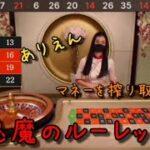 【毎日カジノ#7】浮気してルーレットに手を出した結果…