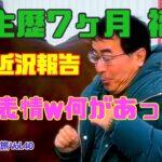 【競馬・馬主】馬主歴7ヶ月の福盛!いったい何があった!?愛馬近況報告!いい馬みつけ旅(Vol040)