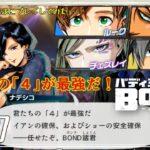 チームBOND復活!!ドギー&キティ、いざ闇カジノへ!【バディミッションBOND#27】