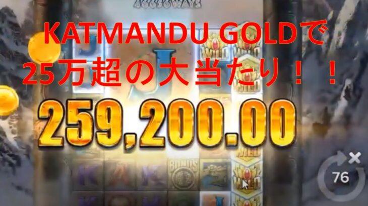 青プーGames【オンラインカジノ】カトマンズゴールドで大当たり!25万!!【Katmandu Gold】
