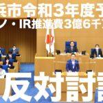 【藤崎浩太郎】カジノ・IR推進予算に反対!横浜市令和3年度予算案反対討論。