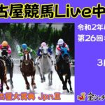 名古屋競馬Live中継 R03.03.11