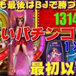 【オンラインカジノ】女に貢いでもブラックジャックは裏切らないLuna Fortuna (Red Tiger)100回転付与中!【ノニコム】