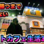 【Re:パチスロネットカフェ生活3日目】10万勝つまで家に帰れません #509