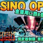 【Valheim Casino】祝カジノオープン!金庫は自分で作ってねw   ヴァルヘイム 1~10人同時プレイ可能 自動生成オープンワールドサバイバル 23