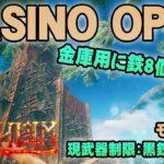 【Valheim Casino】カジノマシン2号機投入!視聴参加で100コイン贈呈   ヴァルヘイム 1~10人同時プレイ可能 自動生成オープンワールドサバイバル 25