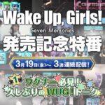 パチスロ Wake Up, Girls!Seven Memories【発売記念特番ティザートレイラー 】