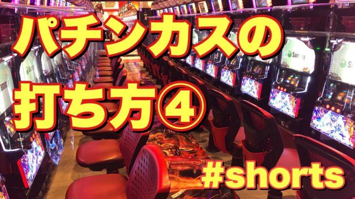 【パチスロ】パチンカスの打ち方④#shorts