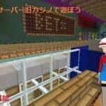 さとにゃんサーバーのカジノで遊ぼう視聴者参加可能