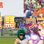 【生配信】競馬とウマ娘やっていきマッチョ!【天マッチョ】
