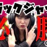 【オンラインカジノ】ブラックジャック必勝!(したい)