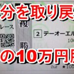 【競馬に人生】高松宮記念前週の大バトル編