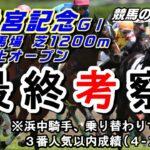 【競馬】高松宮記念 最終考察動画 馬券に入れたい馬達【競馬の専門学校】