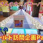 【マイクラ】フレンドの神ワールド訪問企画!!カネキさんのカジノワールドを訪問!!