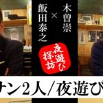 【夜遊び対談】飯田泰之(明大准教授) × 木曽崇(国際カジノ研究所)