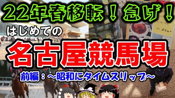 【地方競馬】名古屋競馬場に行ってみた 来年移転!地方競馬探訪記