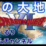 ドラゴンクエスト6 幻の大地 カジノスロットへ行く編