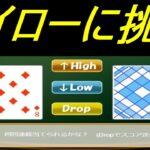 カジノ世界チャンピオンが簡単ハイローをやってみたww