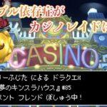 【ドラクエ10】 ギャンブル依存症がカジノレイドに突撃!#85【ドラクエX】