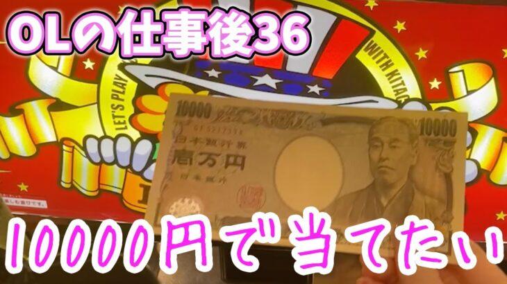 【ジャグラー】10000円持ってジャグラーからのスクラッチ削ってみた🦆🦆🦆【OLの仕事後36】