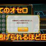 【東京カジノプロジェクト】目指せ100万円 05 初めてのオセロ