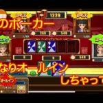 【東京カジノプロジェクト】目指せ100万円 12 初めてのポーカー