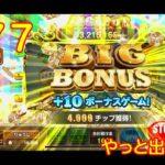 【東京カジノプロジェクト】目指せ100万円 13 やっと出た777 スロット