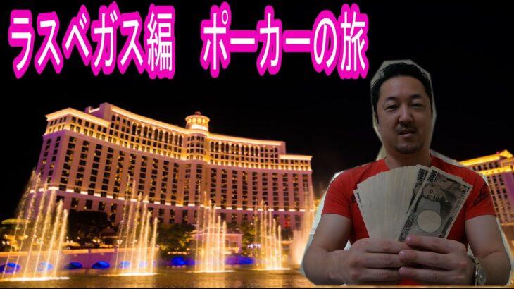 ラスベガス編 カジノ巡りのポーカーの旅をスタート 20年ぶりのラスベガスに向けての想い
