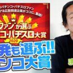 """【大賞】""""まんぱつ""""も選ぶパチンコ・パチスロ大賞2020!とはいえパチンコのみ編"""