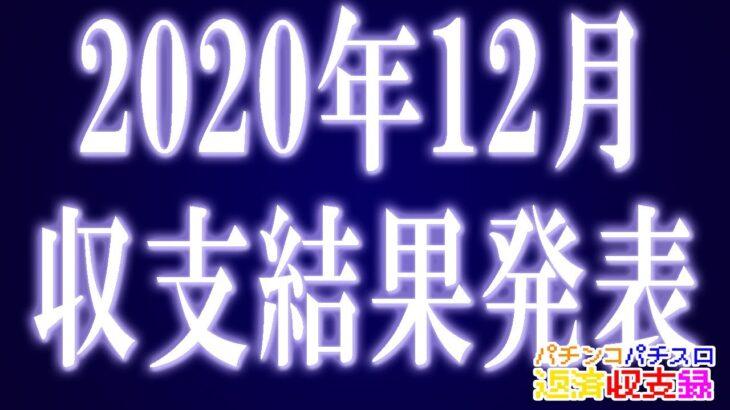 2020年12月収支結果発表【パチンコパチスロ返済収支録】
