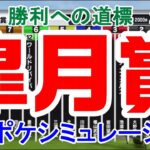 2021 皐月賞 シミュレーション 【スタポケ】【競馬予想】