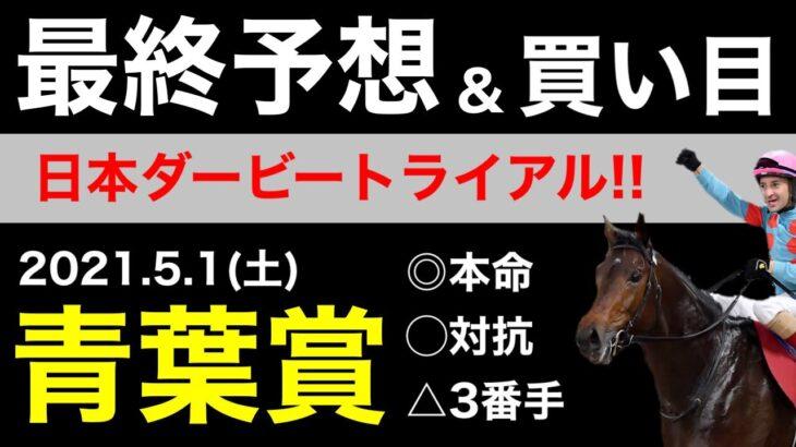 【青葉賞2021】最終予想&買い目について(競馬予想)