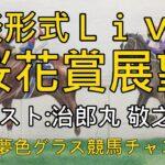 2021桜花賞展望トークライブ!馬体写真を見ながら【ゲスト:治郎丸敬之さん】